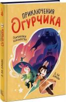 Книга Приключения огурчика. Том 1. Пончиковое королевство