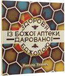 Здоров'я із Божої аптеки, дарованої Бджолою