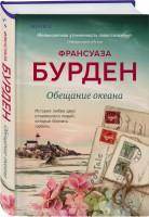 Книга Обещание океана