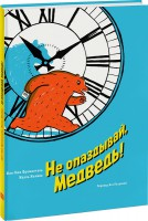 Книга Не опаздывай, Медведь!