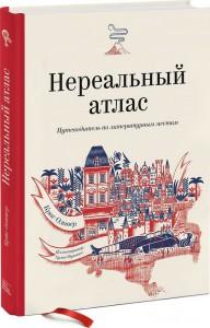 Книга Нереальный атлас. Путеводитель по литературным местам