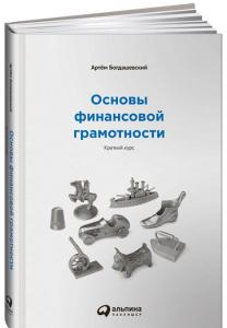 Книга Основы финансовой грамотности. Краткий курс