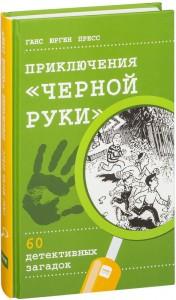 Книга Приключения 'Черной руки'