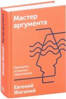 Книга Мастер аргумента. Принципы успешных переговоров