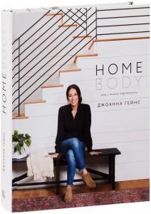 Книга Homebody. Дом с вашим характером