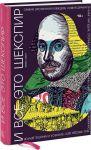 Книга И все это Шекспир