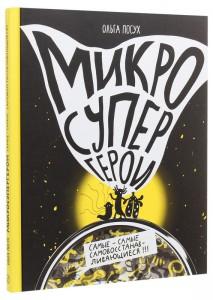 Книга Микросупергерои. Самые-самые самовосстанавливающиеся!
