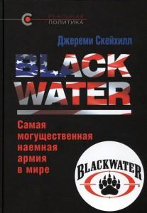 Книга Blackwater. Самая могущественная наемная армия в мире