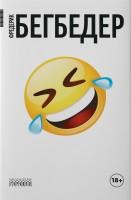 Книга Человек, который плакал от смеха