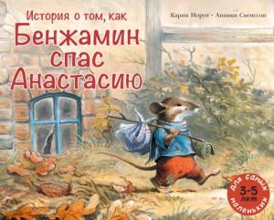 Книга История о том, как Бенжамин спас Анастасию