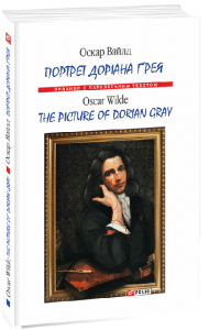 Книга Портрет Доріана Грея