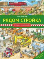 Книга Рядом стройка