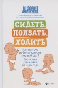 Книга Сидеть, ползать, ходить. Как помочь ребенку сделать первый шаг? Эволюция движения от 0 до года