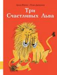 Книга Три Счастливых Льва