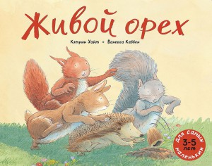 Книга Живой орех
