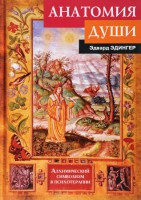 Книга Анатомия души