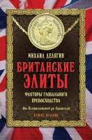 Книга Британские элиты. Факторы глобального превосходства. От Плантагенетов до Скрипалей