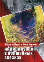 Книга Индивидуация в волшебных сказках