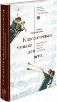 Книга Классическая музыка для всех