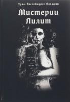 Книга Мистерии Лилит