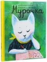 Книга Мурочка
