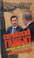 Книга Сирийский гамбит. Операция 'Мертвая рука'