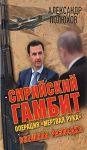 Книга Спасти Рашидова! Андропов против СССР. КГБ играет в футбол