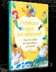 Книга Дивовижні казки для мрійників