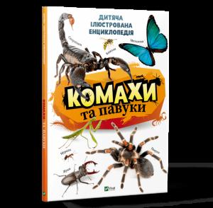 Книга Комахи та павуки. Дитяча ілюстрована енциклопедія