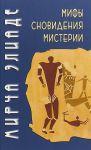 Книга Мифы, сновидения, мистерии