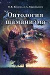 Книга Онтология шаманизма