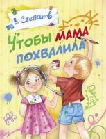 Книга Чтобы мама похвалила