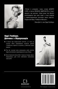 фото страниц Дівчина з Нідерландів. Одрі Гепберн і Друга світова війна #16