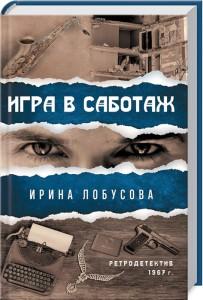 Книга Игра в саботаж