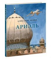 Книга Ариэль