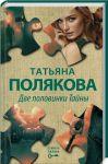 Книга Две половинки Тайны