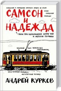 Книга Самсон и Надежда