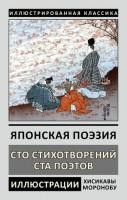 Книга Японская поэзия. Сто стихотворений ста поэтов