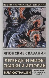 Книга Японские сказания. Легенды и мифы. Сказки и истории