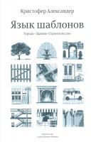 Книга Язык шаблонов. Города. Здания. Строительство