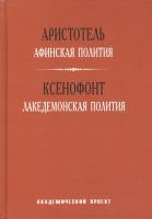 Книга Афинская полития. Лакедемонская полития