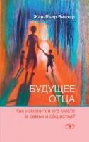 Книга Будущее отца. Как изменится его место в семье и обществе