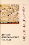 Книга Логико-философский трактат