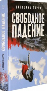Книга Свободное падение