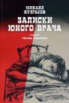 Книга Записки юного врача