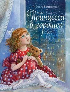 Книга Принцесса в горошек
