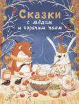 Книга Сказки с медом и горячим чаем