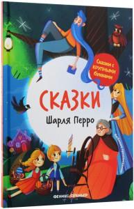 Книга Сказки Шарля Перро