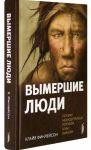 Книга Вымершие люди. Почему неандертальцы погибли, а мы-выжили