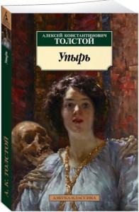 Книга Упырь